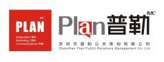 深圳市普勒公关策划有限公司